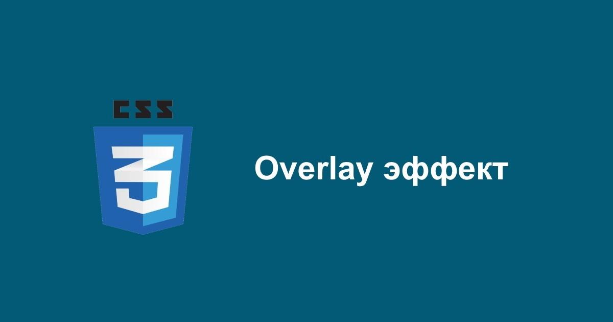 Overlay эффект в css3 или текст поверх изображения