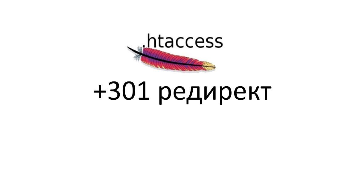 Как правильно настроить 301 редирект для сайта в файле .htaccess
