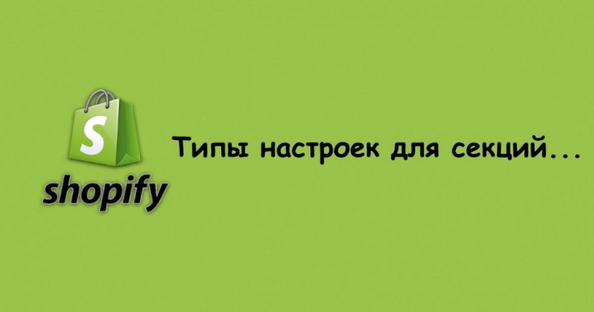 Shopify: типы настроек для секций